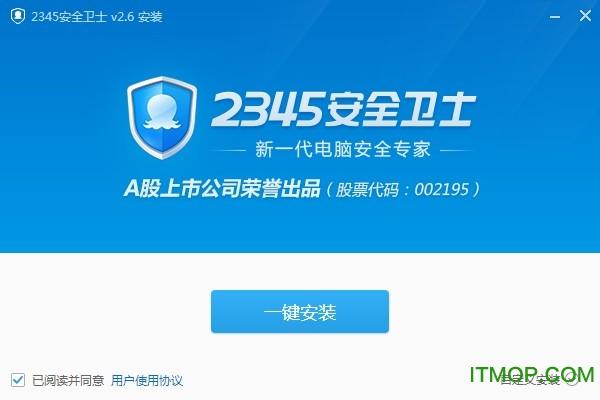 2345安全卫士 v3.9.0 官网正式版 0