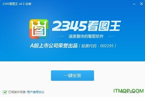 2345看图王电脑版 v10.0.0.8806 最新版 0