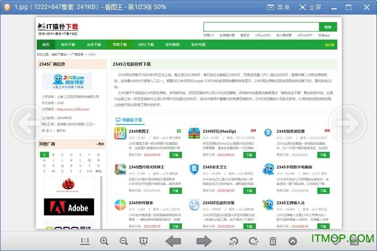 2345看图王去广告纯净版 v9.3.0.8549 优化版 0