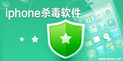 iphone杀毒软件