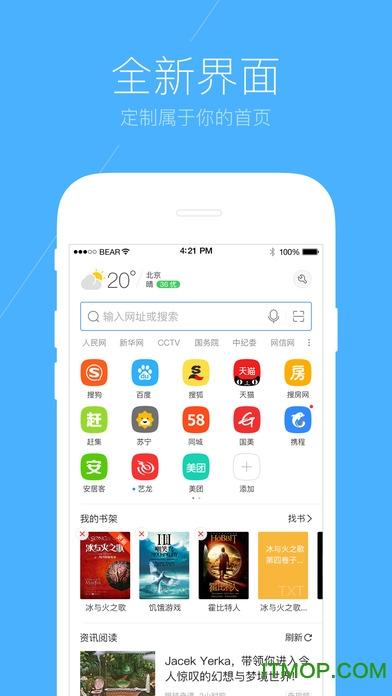 搜狗手机浏览器ios版 v6.2.0 iPhone版 2