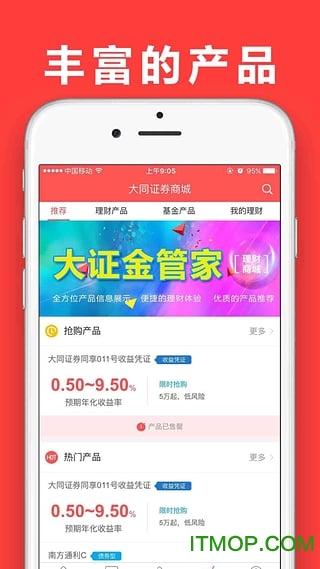 大证金管家app v2.0.6 安卓版 0