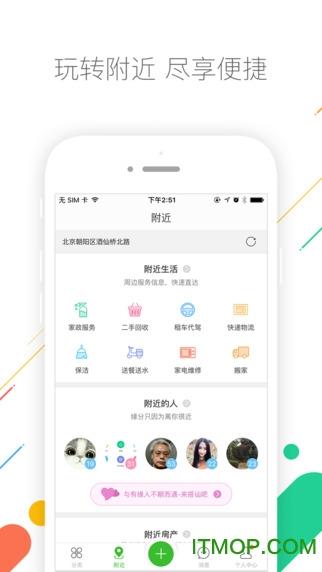 赶集网ios版 v10.1.2 iPhone版 0