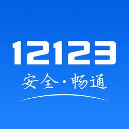 青海交管12123客户端