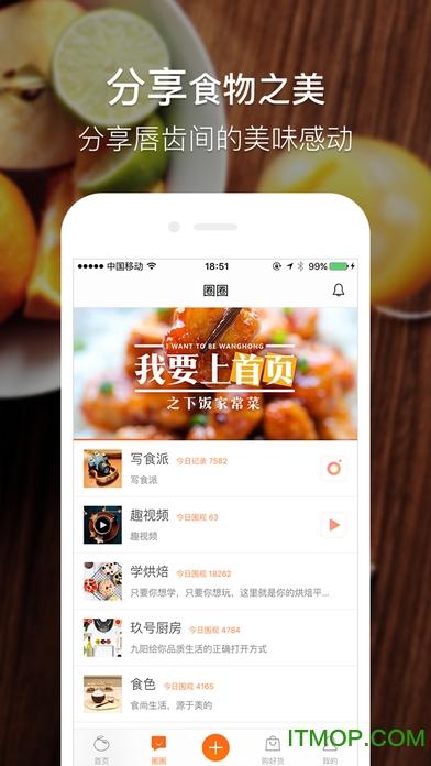 豆果美食苹果版 v6.9.41 iPhone最新版 0