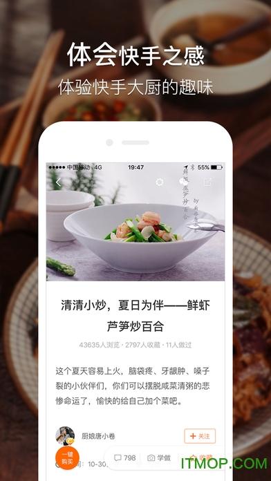 豆果美食iphone版 v6.9.41 苹果官方版 2