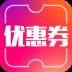 优惠券大全app