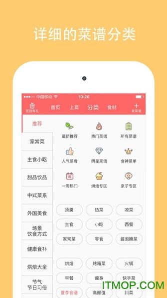 美食天下苹果手机版 v6.2.11 iPhone版 0