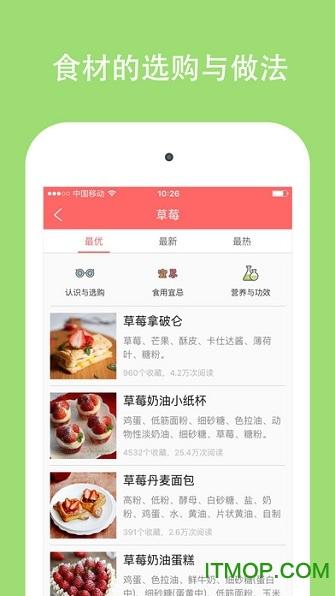 美食天下苹果手机版 v6.2.11 iPhone版 1