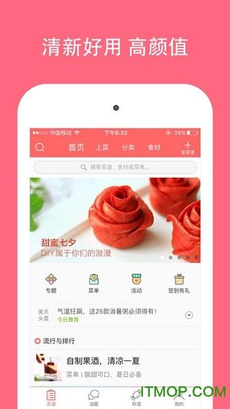 美食天下苹果手机版 v6.2.11 iPhone版 3
