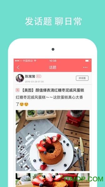 美食天下ios版app
