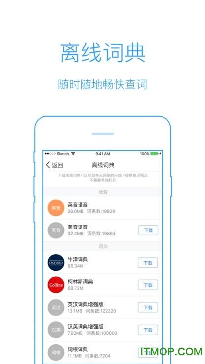 金山词霸iphone版 v10.3.3 PC蛋蛋版 0