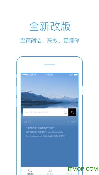 金山词霸iphone版 v10.3.3 苹果版 2