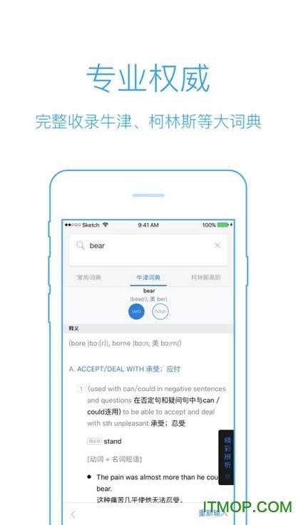 金山词霸iphone版 v10.3.3 PC蛋蛋版 3