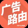 TP LINK广告路由器