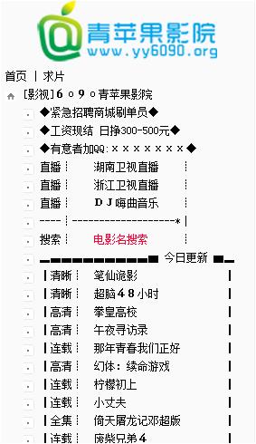 yy6090青苹果影院 v1.0 官网安卓版 2