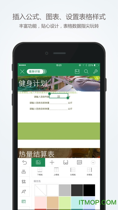 WPS Office ios版 v11.5.0 iPhone版2