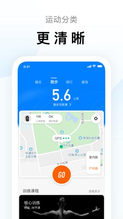 小米运动苹果版 v4.9.0 iphone版 1