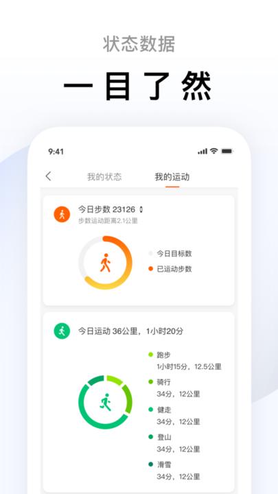 小米运动苹果版 v4.9.0 iphone版 3