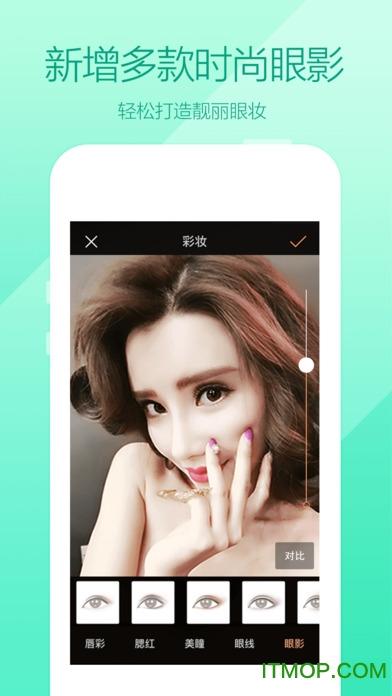 百度魔图iphone版 v3.6.8 ios版 0