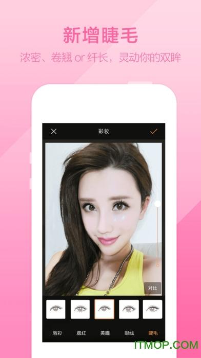百度魔图iphone版 v3.6.8 ios版 1