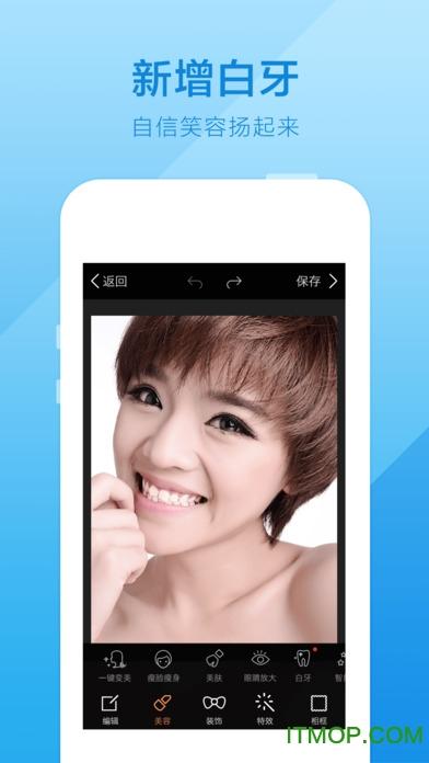 百度魔图iphone版 v3.6.8 ios版 2