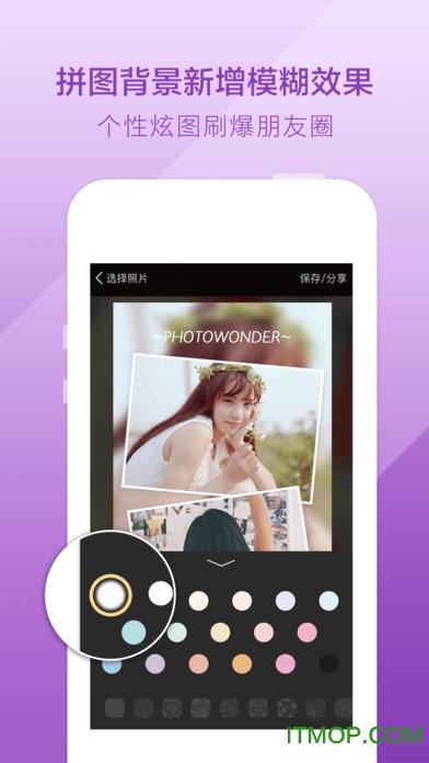 百度魔图iphone版 v3.6.8 ios版 3
