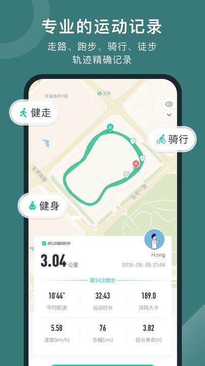 悦动圈苹果版 v5.1.9 iphone版 0