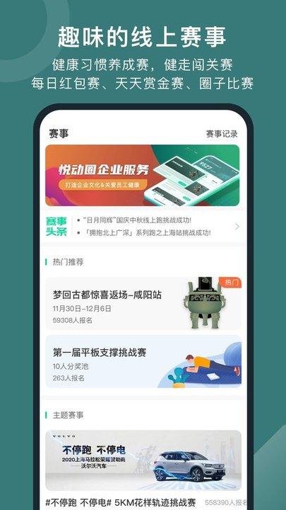 悦动圈iphone版