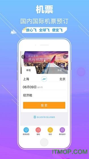 �y程旅行iphone手�C版 v8.39.7 iphone版 0
