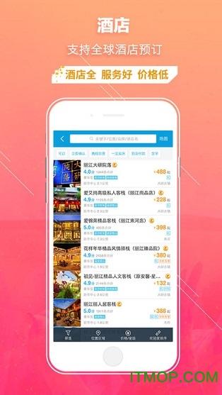 �y程旅行iphone手�C版 v8.39.7 iphone版 1