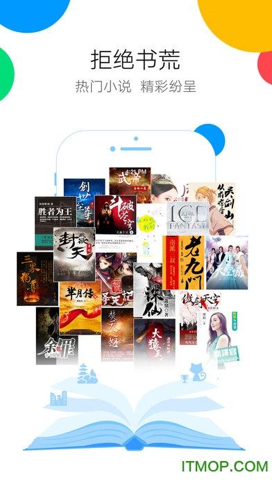 qq阅读iphone版 v7.0.50 ios版 0