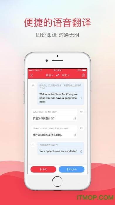 网易有道词典苹果手机版 9.0.10 iphone版 2
