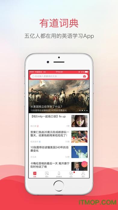 网易有道词典苹果手机版 9.0.10 iphone版 3