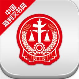 中国裁判文书网苹果版