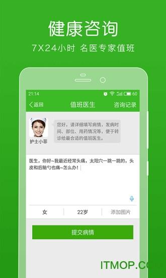 快速问医生苹果版 v10.6.0 iphone版 2