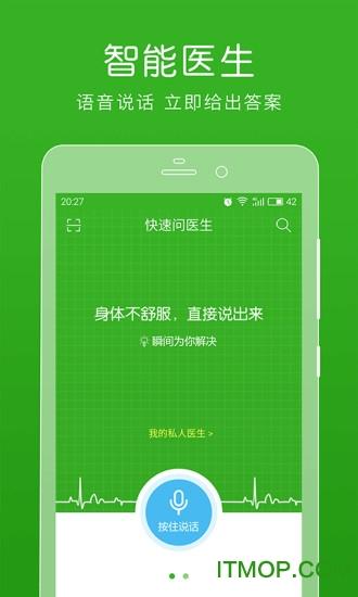 快速问医生苹果版 v10.6.0 iphone版 3