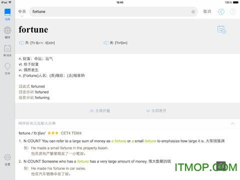有道�~典for mac v2.0.2 官方�O果��X版 0