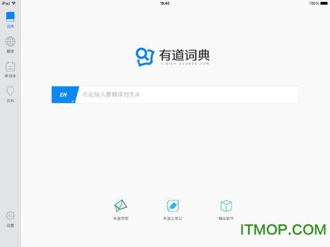 网易有道词典ipad版 v9.0.10 hd版 2