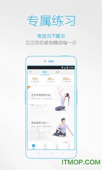 每日瑜伽苹果版 v8.6.3 iphone版 1