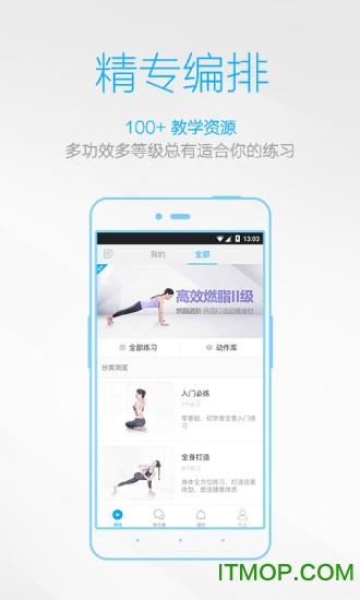 每日瑜伽苹果版 v8.6.3 iphone版2