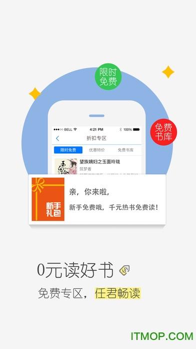 天翼阅读苹果手机客户端 v4.5.0.2 iPhone越狱版 1