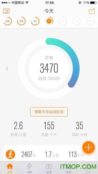 乐动力苹果版 v9.5.6 iphone版 3