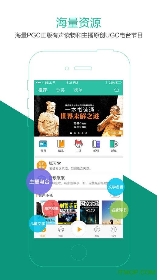懒人听书苹果手机版 v5.2.4.1 iPhone越狱版 1