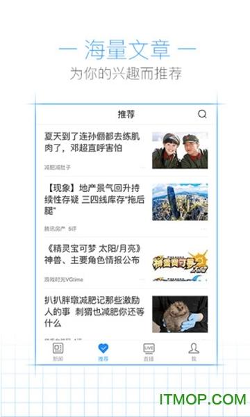 腾讯新闻苹果版 v5.1.4 iphone版 0