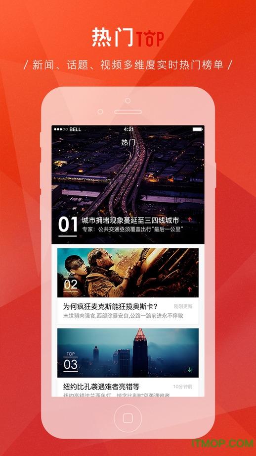 新浪新闻苹果手机版 v5.3 iPhone越狱版 0