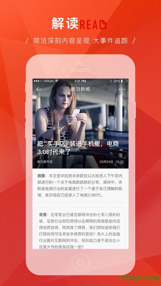 新浪新闻苹果手机版 v5.3 iPhone越狱版 1