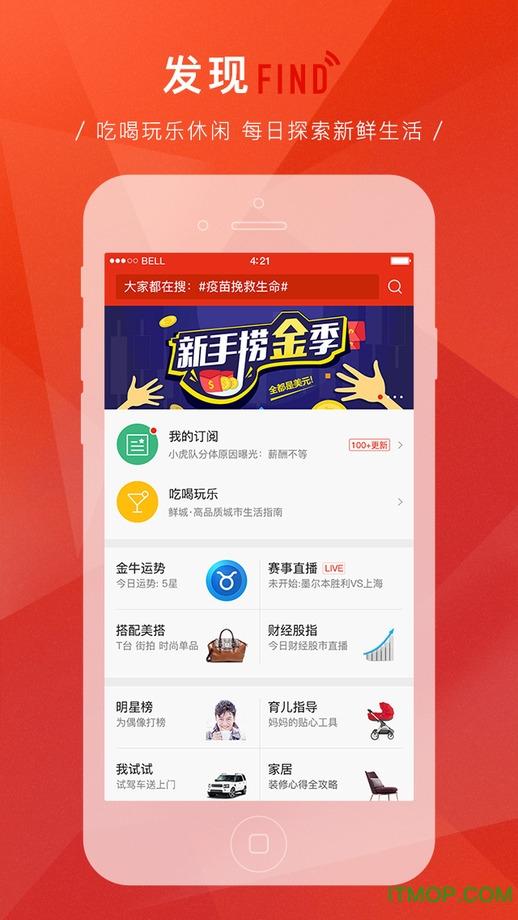 新浪新闻苹果手机版 v5.3 iPhone越狱版 2