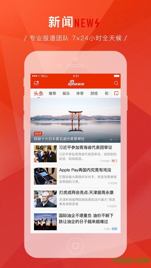 新浪新闻苹果手机版 v5.3 iPhone越狱版 3
