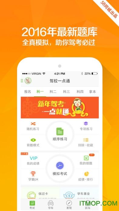 驾校一点通苹果版 v9.5.0 iphone手机版 3